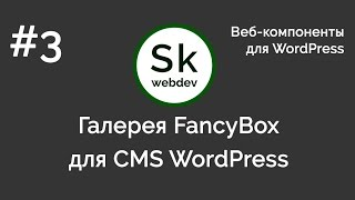 видео Fancybox for WordPress - красиво выводим изображения