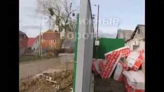 Раздвижные ворота(Некоторые моменты при строительстве раздвижных ворот. Ролики, демпферы, основание, фундамент., 2015-02-13T16:29:56.000Z)