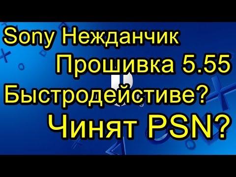 Sony Опять Нежданчик Прошивка 5.55 Обновляем PS4