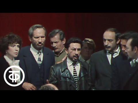 """Большевики. Серия 2. Театр """"Современник"""" (1987)"""