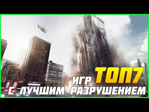 ТОП 7 ИГР С ЛУЧШЕЙ РАЗРУШАЕМОСТЬЮ