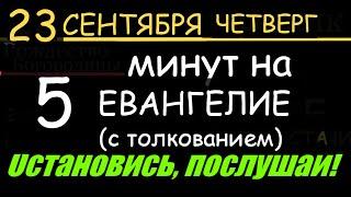 Евангелие дня 5 минут 23 сентября четверг Святой дня  #мирправославия