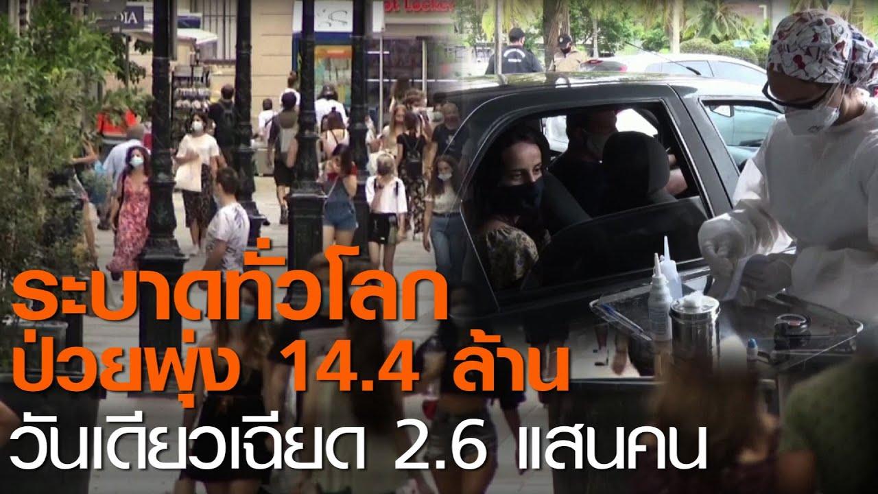 ระบาดทั่วโลก ป่วยพุ่ง 14.4 ล้าน วันเดียวเฉียด 2.6 แสนคน l TNNข่าวดึก l 19 ก.ค. 63
