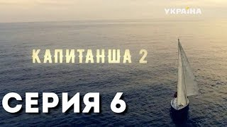 Капитанша-2 (Серия 6)