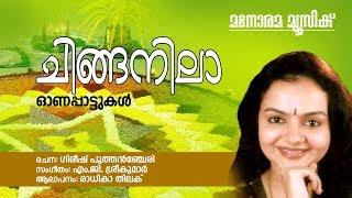 Chinganila Painkili   Radhika Thilak   Gireesh Puthencherry   M.G.Sreekumar   Onam Songs