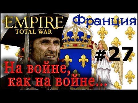 Empire:Total War - Франция №27 - На войне, как на войне...