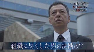 ドラマBiz『ヘッドハンター』 #5