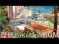 【Pokémon Field Music】歴代ポケモン フィールド BGM 15選【神曲メドレー】