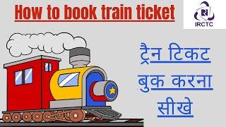 IRCTC  account kaise banaye 2021 || train ticket booking system online 2021 || IRCTC Rail connect screenshot 3