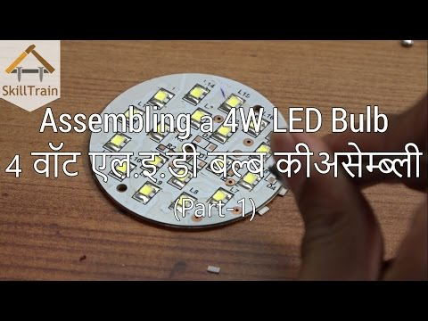 Assembling a 4W LED Bulb (Part-1) (Hindi) (हिन्दी)