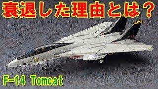 「F-14」トムキャットは、可変翼を採用しアメリカのグラマン社が開発した艦上戦闘機。個人的には最もカッコいい高性能可変翼戦闘機が衰退して...