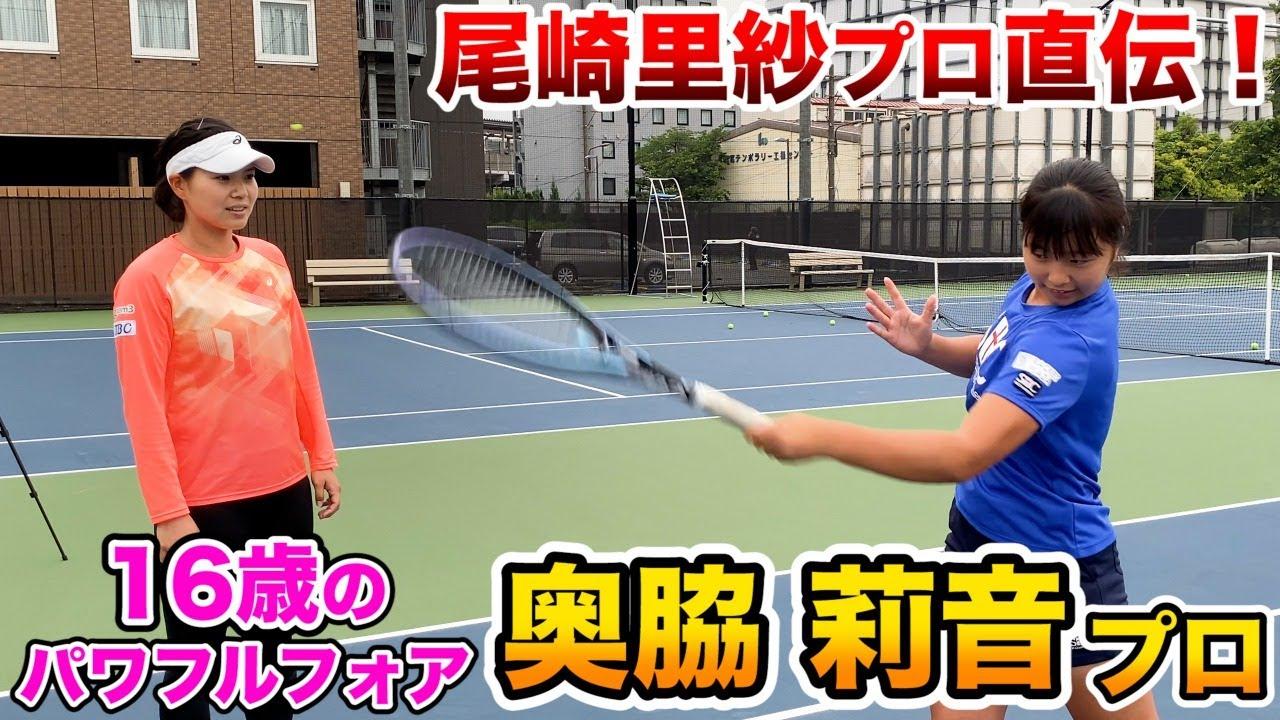 【テニス/TENNNIS】パワフルショットの16歳!尾崎里紗プロ直伝フォアで超パワーアップ!