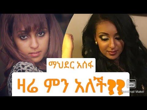 Ethiopia  ማህደር አሰፋ ድንቅ መልዕክት አስትላለፈች♥♥  Mahider Asefa  Ethiopian Artist