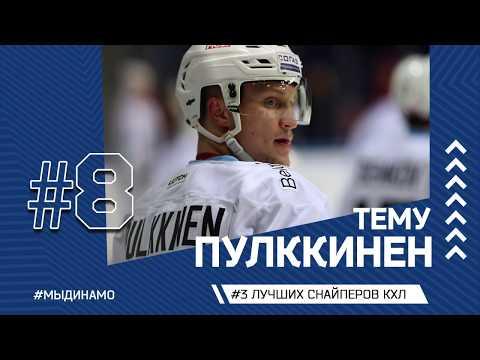 #8 Тему Пулккинен. Новичок «Динамо»