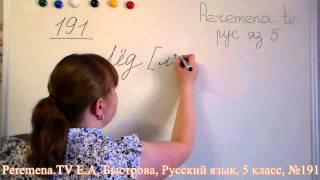 Peremena TV Русский язык, Быстрова, №191