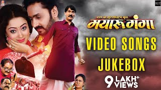 Mayaru Ganga | Video Songs Jukebox | Chhattisgarhi Movie | Prakash Awasthi | Mann | Lovely |Elsa