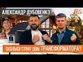"""Кто оплатил дом ТРАНСФОРМАТОРА? """"Псевдо блогер"""" Александр Дубовенко. РОЗЫГРЫШ"""