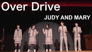 【表参道高校合唱部!】Over Drive/JUDY AND MARY 第1話 おうち副業 ht...