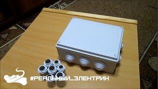 DKС - Коробка распределительная + Муфта труба-коробка, обзор. #Реальный_электрик