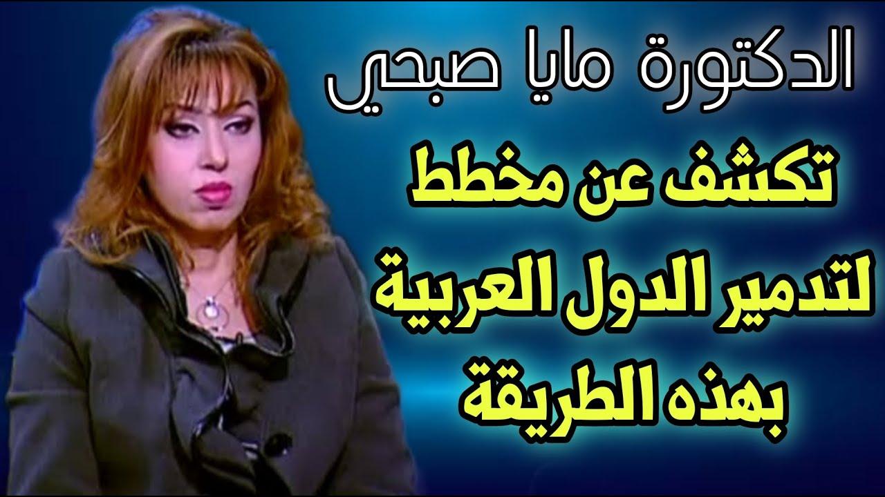 الرسالة الأخيرة من الدكتورة مايا صبحي تكشف فيها عن مخطط لتدمير الدول العربية بهذه الطريقة #مايا_صبحي
