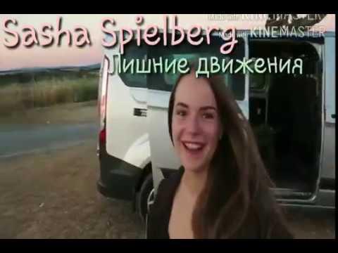 Премьера!Саша Спилберг-Лишние движения(клип)