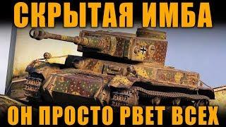 СКРЫТАЯ ИМБА - ЭТОТ ТАНК ПРОСТО ЛОМАЕТ ЛИЦА [ World of Tanks ]
