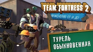 TF 2 | Главное оружие инженера