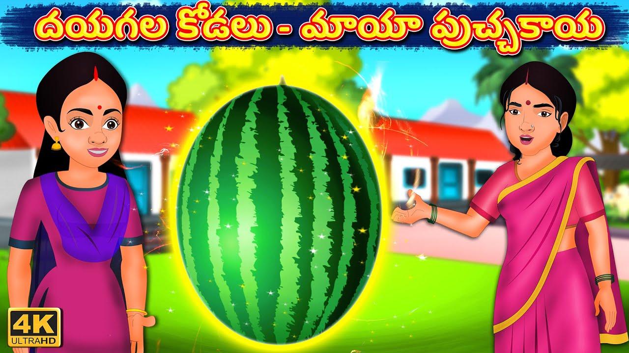దయగల కోడలు మాయా పుచ్చకాయ | Telugu Stories | Telugu Moral Stories | Telugu Kathalu | Bedtime Stories