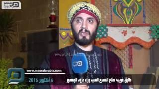 مصر العربية | طارق غريب: صناع المسرح السبب وراء عزوف الجمهور