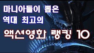 [슈퍼랭킹]마니아들이 뽑은 역대 최고의 액션 영화 (명장면)랭킹 10