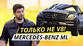 Какой он, подержанный немецкий премиум? Mercedes-Benz ML W166 | Подержанные автомобили