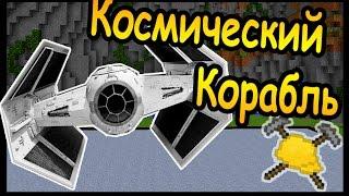 КОСМИЧЕСКИЙ КОРАБЛЬ в майнкрафт !!! - БИТВА СТРОИТЕЛЕЙ #92 - Minecraft
