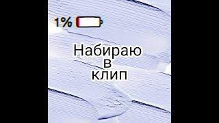Набираю людей в клип ТРОЛЛЬ   Avakin life  