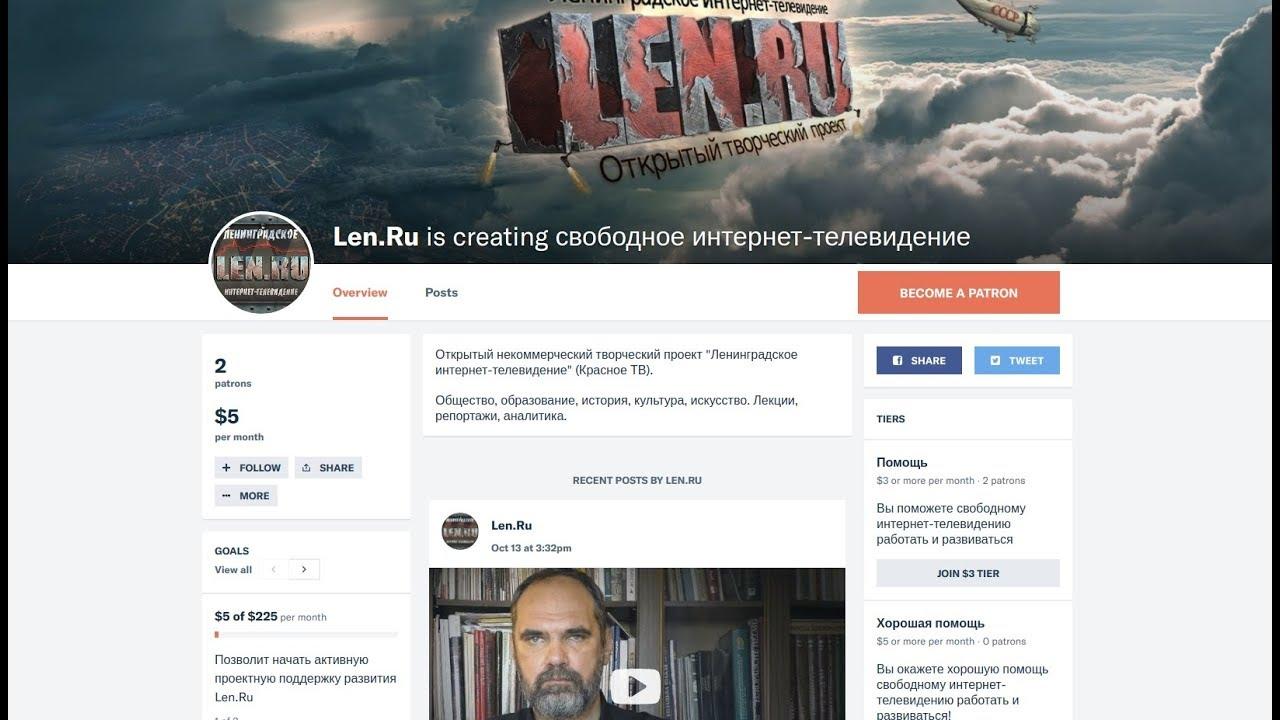 От вас зависит работа и развитие канала Len.Ru!