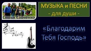 Музыка и Песни для души. #Благодарим Тебя Господь за пищу - многодетная Семья Савченко thumbnail