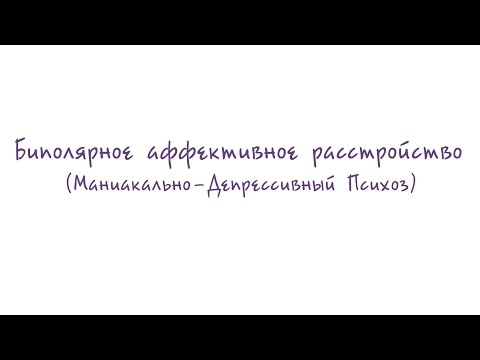 Психоз - симптомы, лечение, параноидальный и массовый психозы