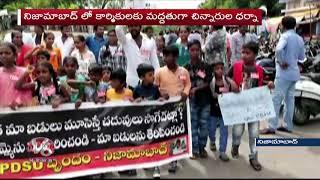 School Children Protest To Support TSRTC Strike andamp; Holidays | Nizamabad