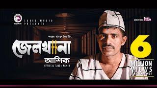 Ashik | Jailkhana | জেলখানা | Prison | Bengali Song | 2018