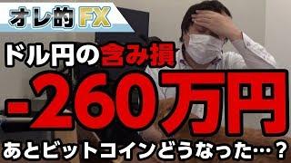 FX報告、ドル円の含み損は-260万円!!3000万円分買ったビットコインは・・・