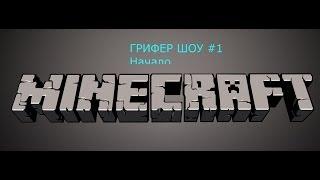 ГРИФЕР ШОУ #1-Начало...