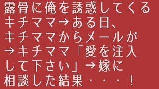 【修羅場の話】露骨に俺を誘惑してくるキチママ→ある日、キチママからメ...
