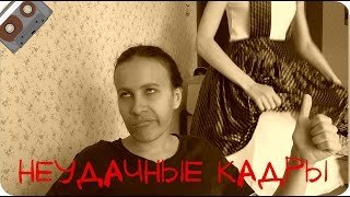 Неудачные кадры клипа-пародии Eurythmics - Sweet Dreams (Are Made Of This)