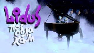 L DUS - По облакам Премьера клипа 2020