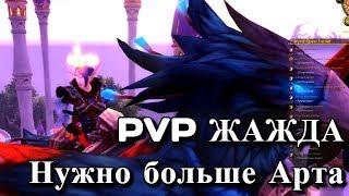 WOW Legion 7.3.2 PVP ЖАЖДА До качать арт Full HD