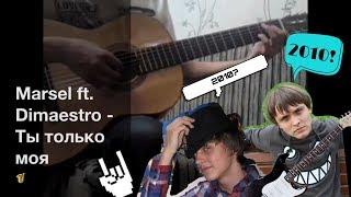 Моё первое видео на YOUTUBE. Marsel ft. Dimaestro - Ты только моя (COVER BY LIL JEBJIK 2010г.)