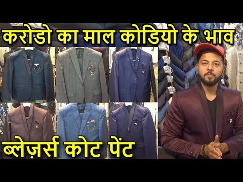 1 के दाम मे 2 खरीदे   Cheapest Coat Pant Blazers Wholesale & Retail Market   Gandhi Nagar...