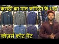 1 के दाम मे 2 खरीदे | Cheapest Coat Pant Blazers Wholesale & Retail Market | Gandhi Nagar...