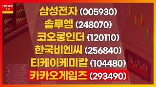 삼성전자, 솔루엠, 코오롱인더, 한국비엔씨, 티케이케미…