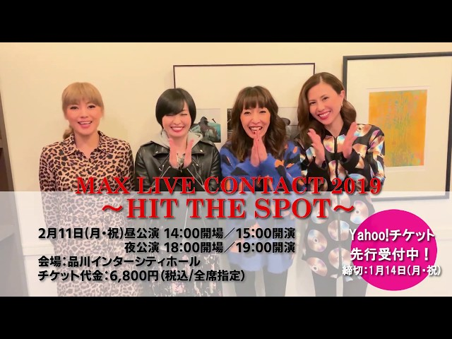 「MAX LIVE CONTACT 2019〜HIT THE SPOT〜」コメント