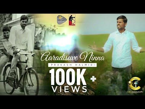 Araadhisuvenu Ninna (ಆರಾಧಿಸುವೆನು) | Prakash Halmidi | Thereda  Hrudaya Vol-2 |Kannada Christian Song